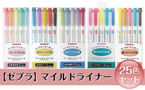 【ゼブラ】マイルドライナー25色セット