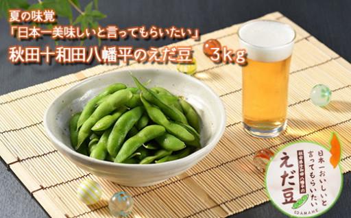 「日本一美味しいと言ってもらいたい枝豆」が登場!
