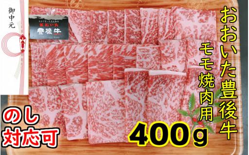 【贈答用】大分県産豊後牛焼肉用もも400g