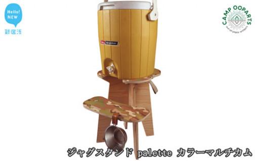 【CAMPOOPARTS】 ジャグスタンド2種!