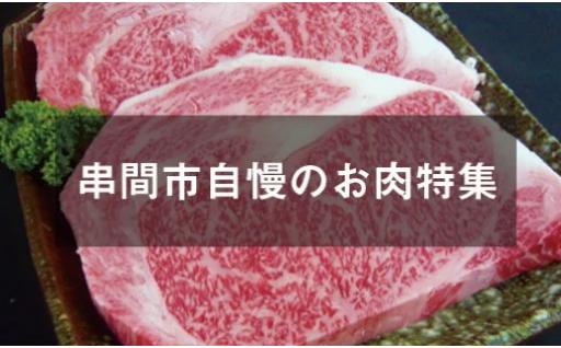 串間市自慢のお肉特集