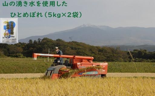 綺麗な水で栽培した、秋田のお米です。