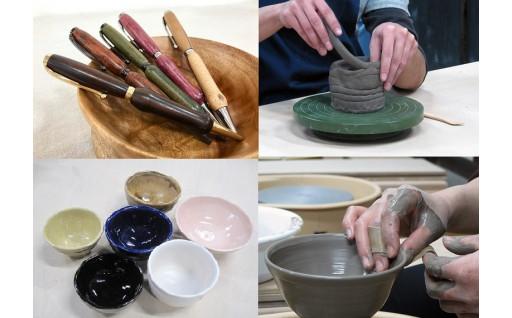 木のボールペン作りや陶芸を体験してみませんか?