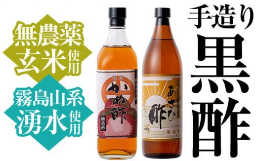 霧島黒酢人気No.1!手作り黒酢セット