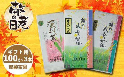 敬老の日・ギフト★八女茶人気の3種飲み比べセット