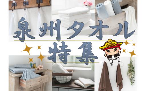 ⋆⸜日本一小さなまち⸝⋆大阪泉州タオル特集