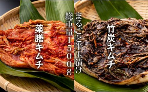 薬膳キムチと竹炭キムチ(まるごと半玉漬け)