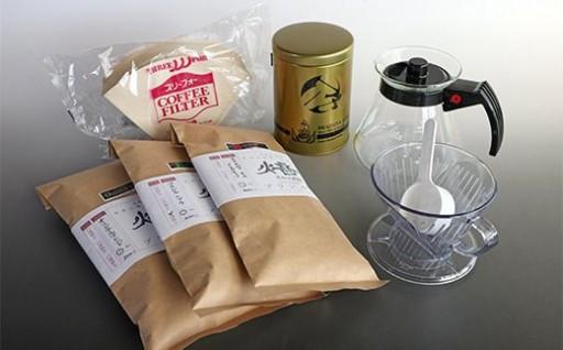自家焙煎コーヒー3種&ハンドドリップ入門セット