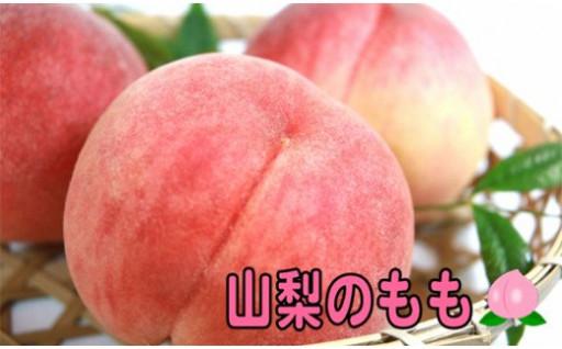 山梨県産:桃 5kg箱(15~16玉入)信田農園