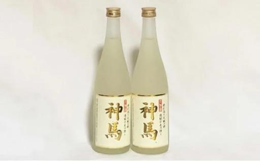 清酒「神馬」生貯蔵酒720ml×2本
