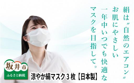 ず~っと涼しい!肌にやさしい涼やか絹マスク 3枚