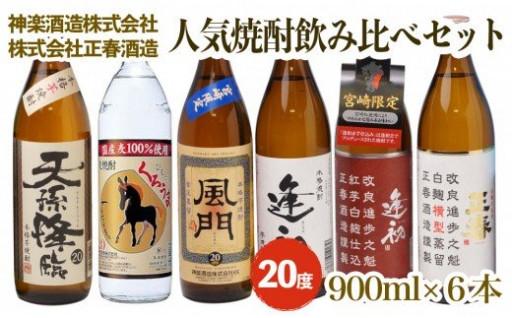 神楽酒造と正春酒造の人気焼酎飲み比べ