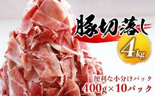いろんな料理🍳に大活躍🌟『豚切落し4kg』
