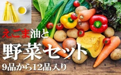 大人気油「えごま油」と大人気野菜セット!!