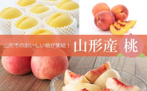 山形市のおいしい桃が集結!