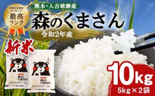 【9月下旬発送】森のくまさん 10kg 新米