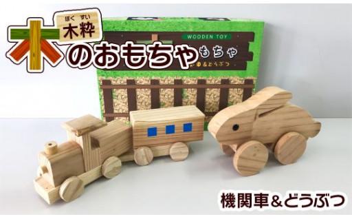 木粋(ぼくすい) 木のおもちゃ