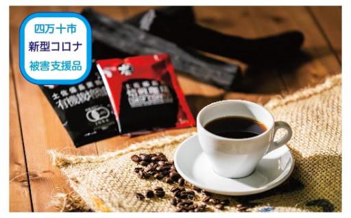 コーヒーへの熱い想いから誕生した四万十コーヒー!
