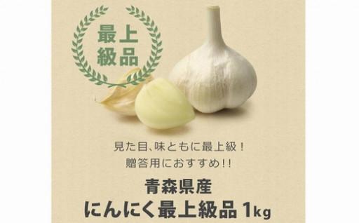 人気の青森県産「にんにく」【2020年産】です!