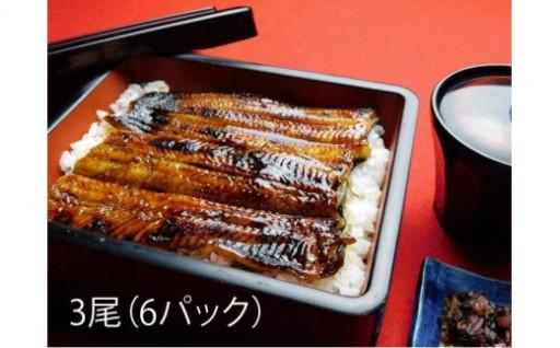 【うなぎ】味季料理りんどう うなぎ蒲焼き 3尾