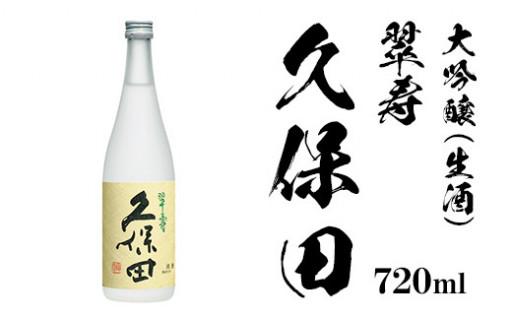 人気の久保田シリーズに新たな返礼品が追加!