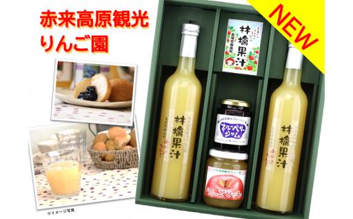 赤来高原観光りんご園の商品が新しく加わりました