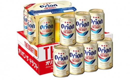 <オリオンビール>ドラフト【350ml×24缶】