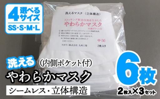 やわらかマスク(6枚・2枚入×3セット) !
