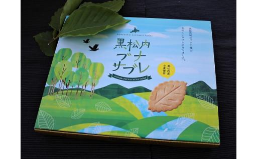 5月新発売!黒松内ブナサブレ12枚入×2箱セット