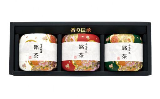 宮崎銘茶 3缶セット