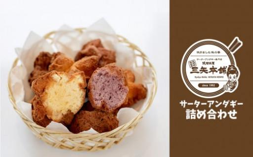 沖縄伝統の味 三矢サーターアンダギーの詰め合わせ