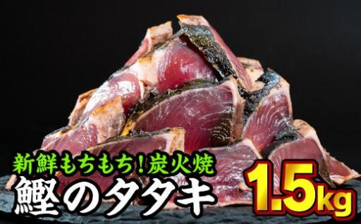 炭火焼かつおのタタキ 大満足1.5kgセット