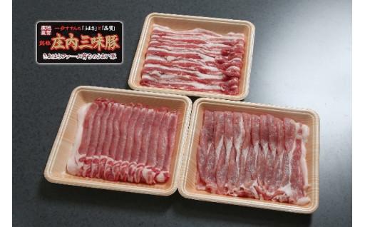 庄内豚を食べて暑い夏を乗り切ろう~三味豚セット~