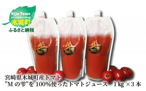 高糖度トマト100%使ったトマトジュース