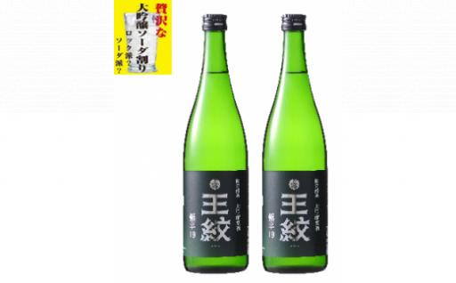 【日本酒ハイボール】王紋 大吟醸 極辛19