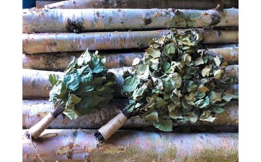 先行予約7月31日まで!天然白樺のヴィヒタ