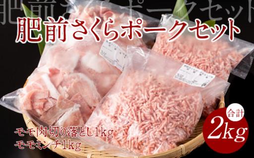 脂肪分少なめ 肥前さくらポーク モモ肉(2kg)