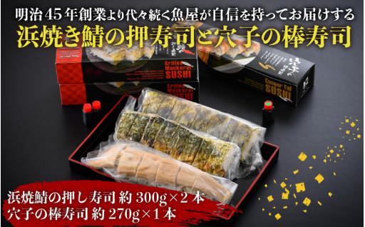 福井の味自慢!浜焼き鯖と穴子の寿司セット!