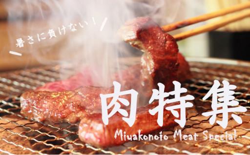 「肉と焼酎」の都城市。自慢のお肉をご紹介します♪
