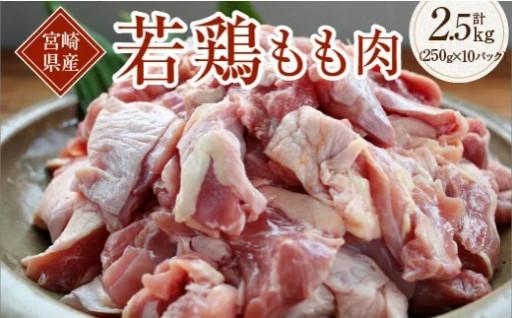 ⭐大満足の2.5kg以上⭐若鶏もも肉&炭火焼