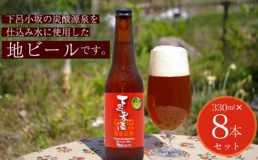 源泉仕込みクラフトビール下呂麦酒 8本セット
