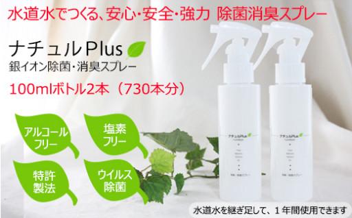 除菌消臭革命!ナチュルPlus2本セット