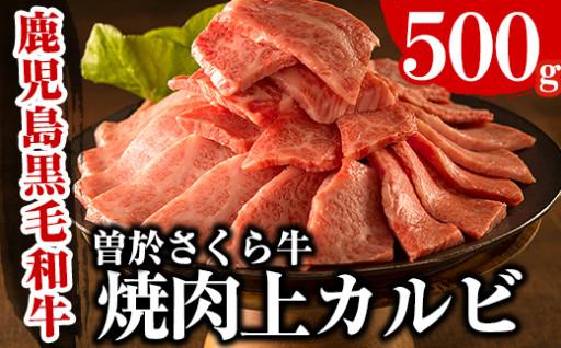 曽於さくら牛焼肉ギフト500g!