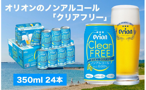 オリオン クリアフリー/ノンアルコールビール