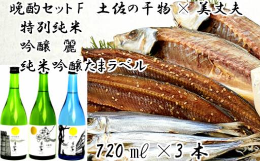 土佐の干物×美丈夫(720㎖×3本)セット