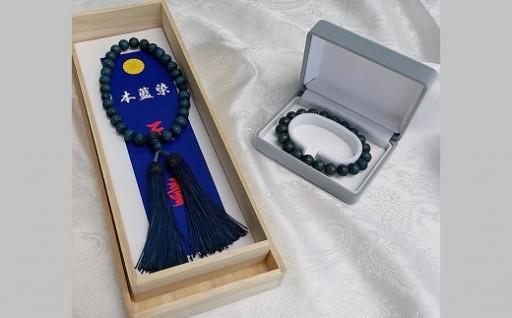 本藍染星月菩提樹念珠・ブレスレットセット