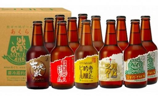 【秋田の地ビール】秋田あくらビール