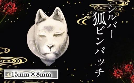 銀狐舎 シルバー 狐 ピンバッチ 純銀