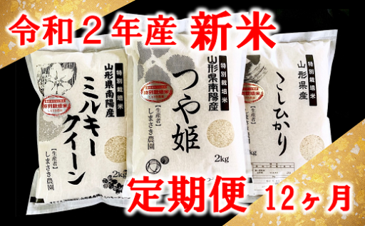 令和2年10月から発送!令和2年産のお米の定期便