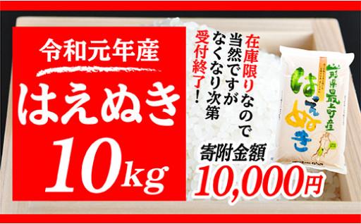 約1週間で発送!山形県最上町産はえぬき10kg